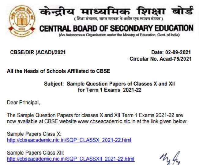 CBSE Sample Paper 2021: सीबीएसई बोर्ड ने 10वीं और 12वीं की टर्म 1 परीक्षाओं के सैंपल क्वेश्चन पेपर जारी किये