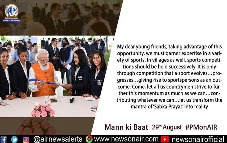 प्रधानमंत्री नरेंद्र मोदी जी ने कहा-गांवों व देश के प्रत्येक भाग में खेल प्रोत्साहित होंगे
