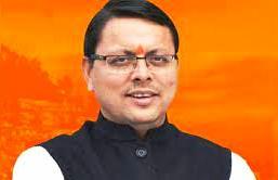 मुख्यमंत्री धामी ने की प्रदेश में  8 स्थानों पर नए डिग्री कॉलेज शुरू करने की घोषणा